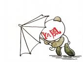台風の状況が気になり、YAHOO天気をちょいちょいチェック。  明日は久々にスーツを着る日なので・・・。
