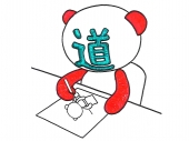 この歳にして、「道」の意味が解ってきた気がする。  柔道、空手道、剣道、書道、華道、茶道、などなど・・・  「挨拶(礼)」から始まり、極めるまでには長い道のりがある。