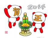とっくに新年明けてますがおめでとうございます! 2014年の描き初めを行いました。 さて、今年は昨年以上に気合いを入れてパンダります!